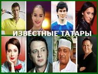 Известные татары список